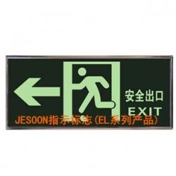 东莞指示标志